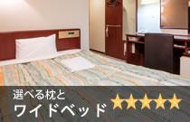 選べる枕とワイドベッド