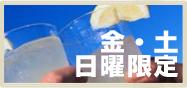 【金土日限定】12時イン12時アウト!