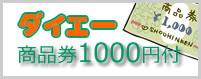 ダイエー商品券1000