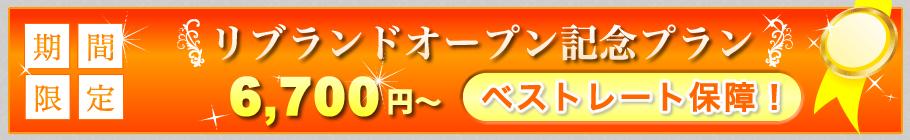 リブランドオープン記念プラン6,700円〜