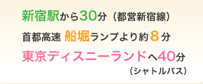 都営新宿線「船堀駅」下車 徒歩1分!アクセスです☆
