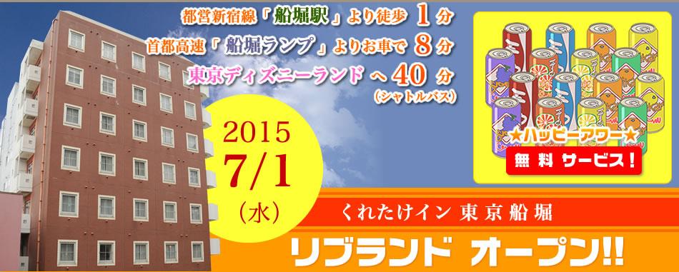 2015/7/1リブランドオープンくれたけイン東京船堀