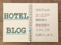 くれたけイン御殿場インターのブログ
