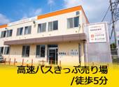 高速バスきっぷ売り場/徒歩5分