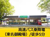 高速バス乗降場(東名御殿場)/徒歩5分