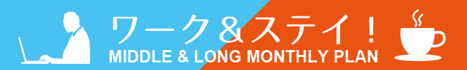 ワーク&ステイ MIDDLE & LONG MONTHLY PLAN