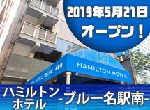 ハミルトンホテル-ブルー名駅南-