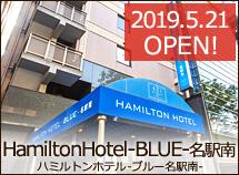 HamiltonHotel-BLUE-名駅南