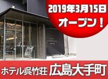 ホテル呉竹荘広島大手町
