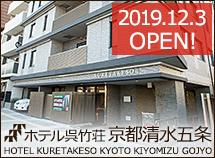 ホテル呉竹荘 京都清水五条