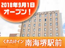 くれたけイン南海堺駅前
