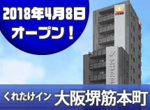 くれたけイン大阪堺筋本町