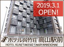 ホテル呉竹荘 高山駅前