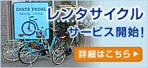 レンタサイクル サービス開始!