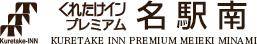 くれたけインプレミアム名駅南 KURETAKE INN PREMIUM MEIEKI MINAMI