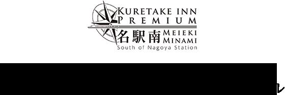 JR名古屋駅(桜通口)から徒歩9分 ビジネス・観光の拠点に最適なホテル