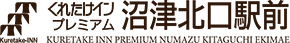 くれたけインプレミアム沼津北口駅前 KURETAKE INN PREMIUM NUMAZU KITAGUCHI EKIMAE