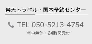 楽天トラベル・国内予約センター TEL 050-2017-8989
