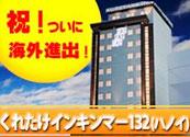 くれたけインキンマー132(ハノイ)オープン!