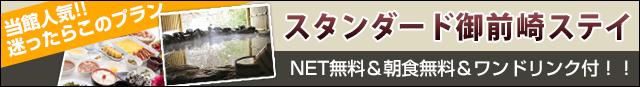 スタンダード御前崎ステイ NET無料&朝食無料&ワンドリンク付き