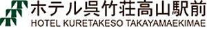 ホテル呉竹荘 高山駅前 HOTEL KURETAKESO TAKAYAMAEKIMAE