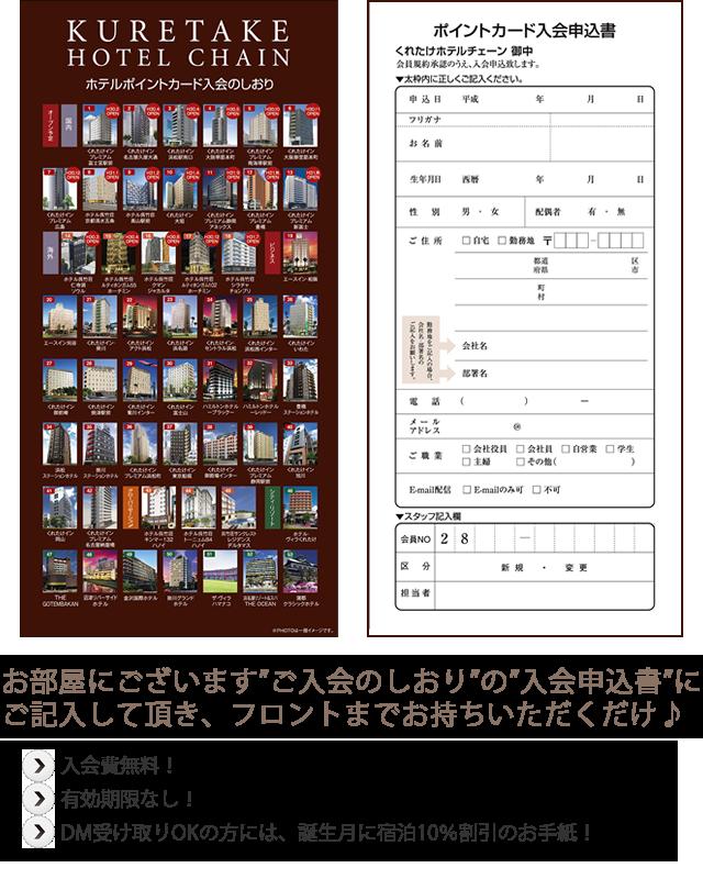 ご入会のしおり/ポイントカード入会申込書