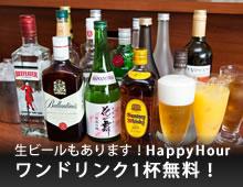 オリジナルウェルカムドリンク Happy Hour