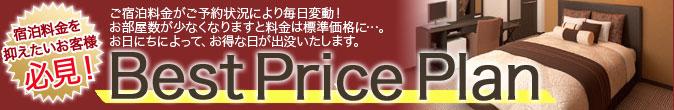 【↓料金変動↑】迷ったらこのプラン♪ベストプライス!